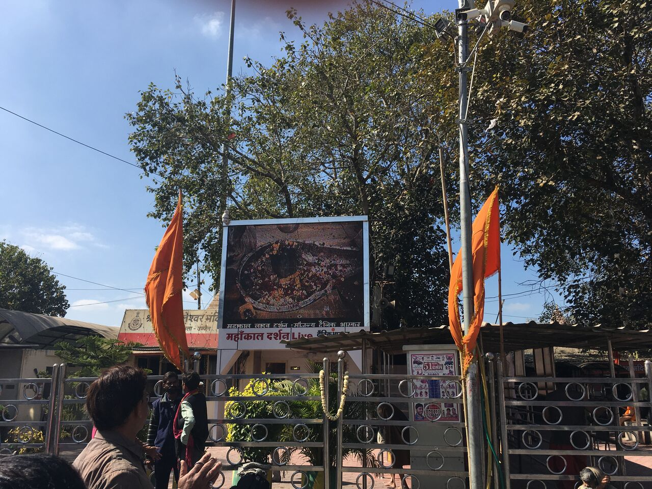 Live broadcast of Puja from the shrine at Mahakal Temple, Ujjain
