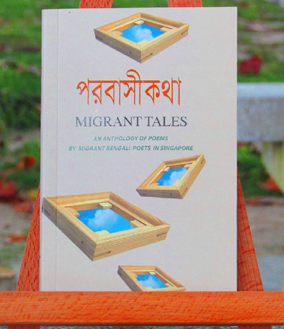 Migrant Tales features the works of 18 poets.