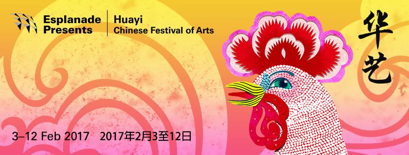 Huayi – Chinese Festival of Arts