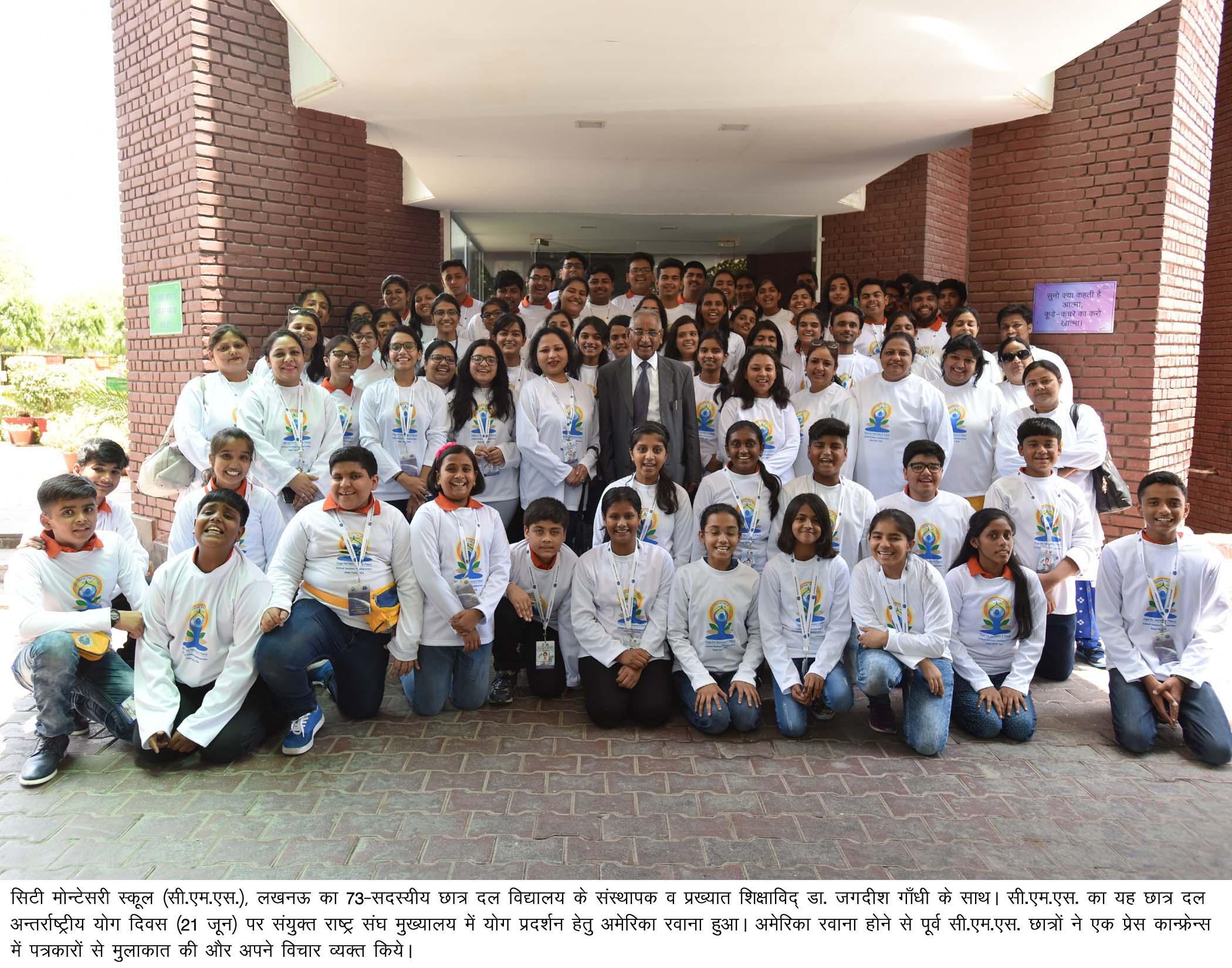 Photo courtesy: City Montessori School