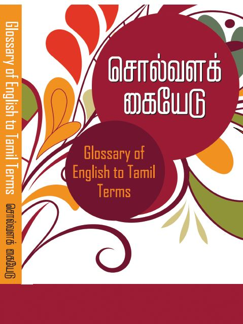 Senior Minister of State for Communications and Information Chee Hong Tat launched first English-Tamil glossary at the Indian Heritage Centre.