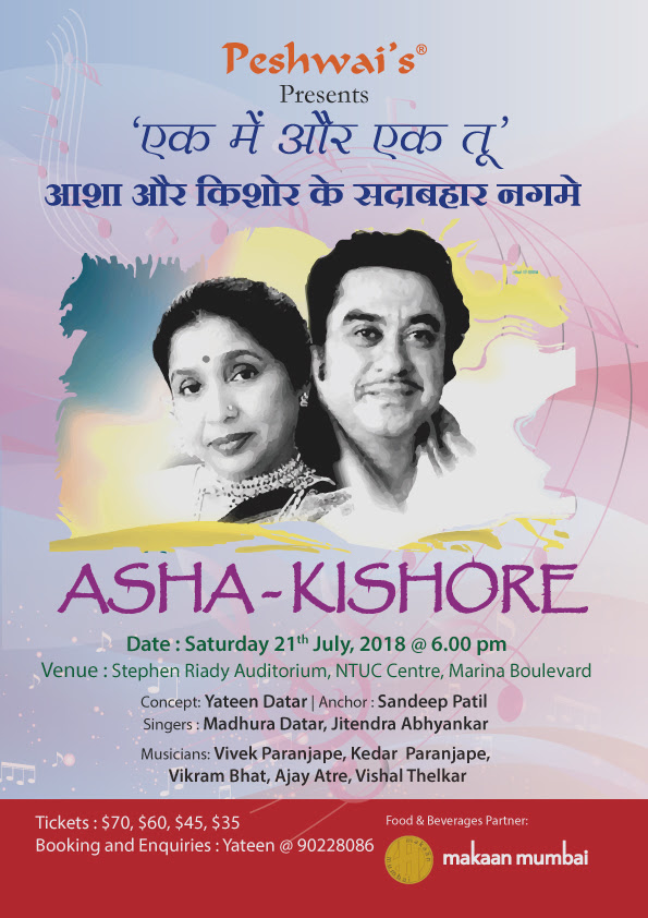 Photo courtesy: Asha Bhosle & Kishore Kumar