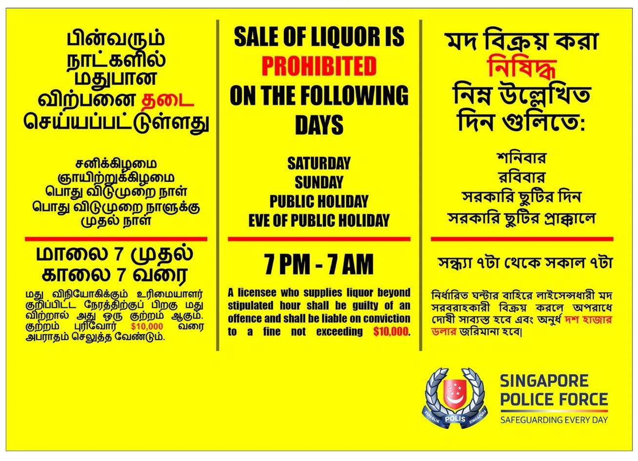 Advisory stickers issued by Singapore Police remind owners and members of the public that the sale of liquor is prohibited during restricted hours. Photo courtesy: Singapore Police