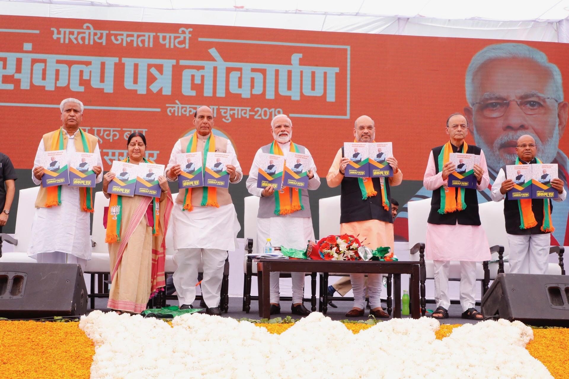 Launch of BJP's