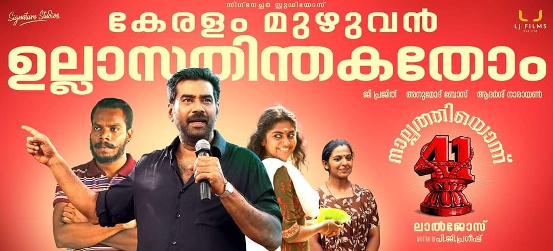 A poster for the film showing from left, Saran Jith, veteran actor Biju Menon, Nimisha Sajayan and Dhanya Ananya. Photo Courtesy: Singapore Coliseum