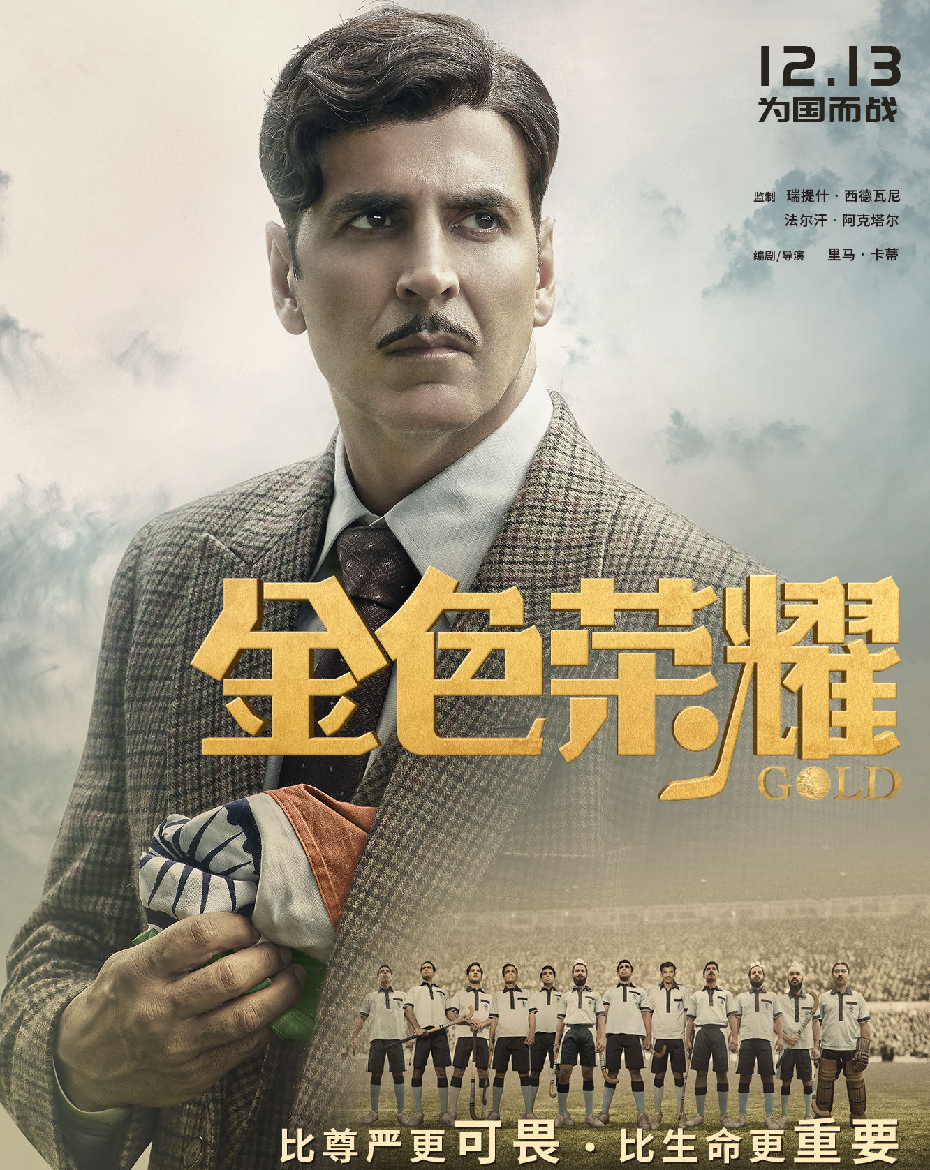 Akshay Kumar's Gold will release in China on December 13