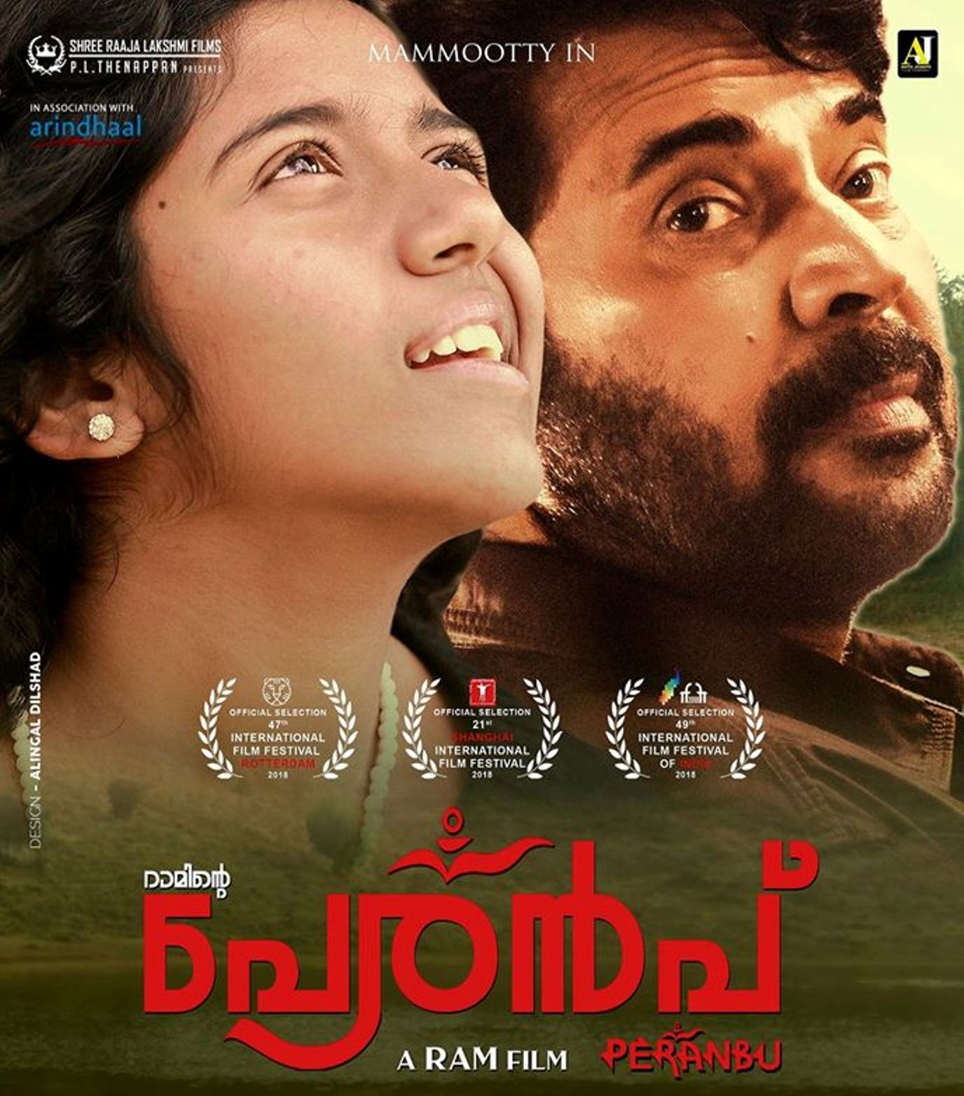 Mammootty-starrer Peranbu tops IMDb's list of Top Indian Movies of 2019. Photo courtesy: Facebook/Peranbu