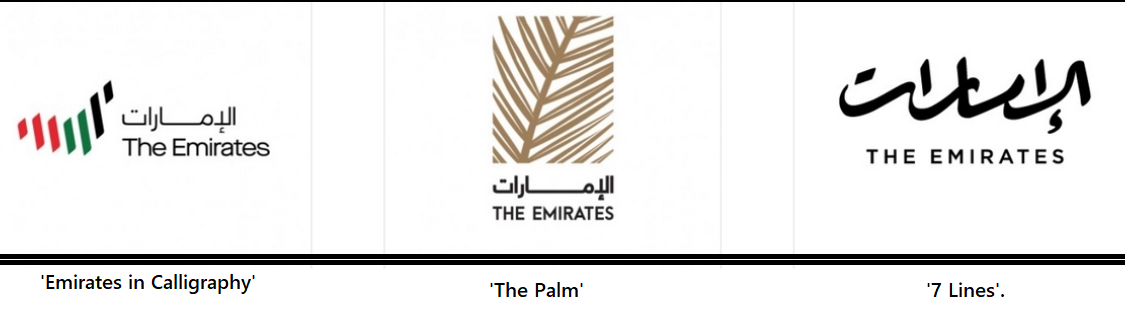 The three logos that were shortlisted for the voting phase, from which '7 Lines' emerged the winner and will represent the UAE Nation Brand for the next 50 years. Photo Courtesy: Twitter
