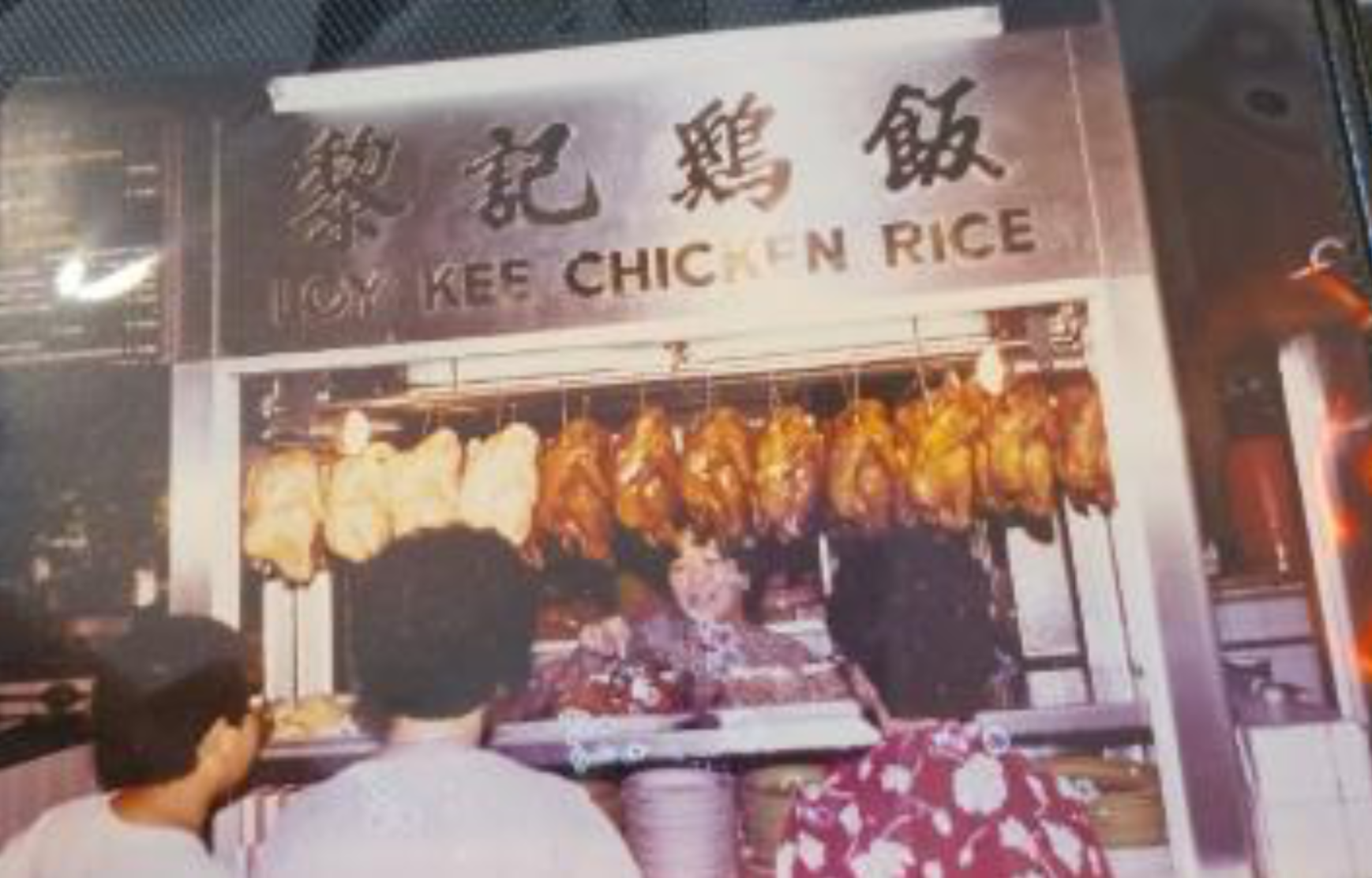 From Market Stall to Restaurant; Loy Kee Best Chicken Rice has been selling traditional Hainanese chicken rice in the Balestier area since 1953. Photo courtesy: NHB